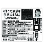 選挙公報(関口様)0609のサムネイル